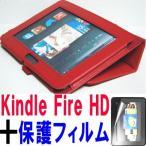 Kindle Fire HD 1,2世代用 ケース キンドル ファイヤー HD 7インチ(型) スタンドB型 合皮 レッド 赤色 と、画面保護フィルム