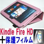 Kindle Fire HD 1,2世代用 ケース キンドル ファイヤー HD 7インチ(型) スタンドB型 合皮 ライトピンク 薄桃色 と、画面保護フィルム