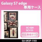Galaxy S7 edge(SC-02H,SCV33)専用 手帳型ケース UK切手 GA-UKSP-1103