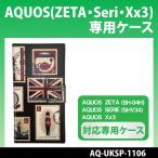 AQUOS(ZETA,SERIE,Xx3)専用/手帳型ケース/UK切手 AQ-UKSP-1106