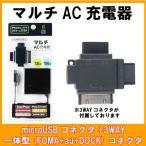 マルチ(microUSBコネクタ+FOMA+au+DOCKコネクタ) AC充電器1A出力 クールモバイルカンパニー