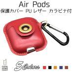 AirPods 保護カバー PUレザー カラビナ付 アップル エアポッズケース 充電ケース 衝撃吸収 耐衝撃
