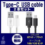 ★2本セット★  USB コネクタA端子 ⇔ USB Type-C ケーブル 長さ1m USB2.0規格  高耐久仕様ケーブル採用 ニンテンドースイッチ対応