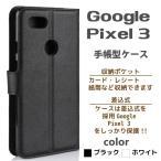 Google Pixel 3 ケース 手帳型 ケース カバー グーグル Pixel3ピクセル 3 スマホケース カバー 手帳