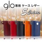glo グロー ケース 専用 レザー ケース  グロー 5色 GLO グロー  本体カバー 革 glo 本体 保護 送料無料