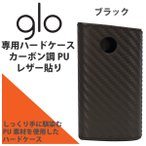 glo 専用 ハードケース カーボン調 グロー 3色 GLO グロー 宅配便送料無料