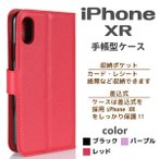iPhone XR 手帳型 ケース スマホケース iphone xr ケース カバー 無地 おしゃれ カバー 手帳