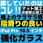 iPad Pro 10.5インチ 対応強化ガラスフィルム アンチ