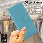 iPod touch 7 iPod touch 6 iPod touch 5 手帳型ケース レザー スタンド機能 アイポッドタッチ カバーアップル apple シンプル カード収納 カバー おすすめ