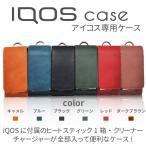 アイコスケース おしゃれ 可愛い レザー人気 iQOS 専用 レザー ケース  iQOS 2.4 Plus 対応 クリーナー ヒートスティック収納可 マグネットカバー フック付き