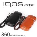 iQOS用 レザーケース アイコス カバー 本革 新型 2.4 Plus対応 本体収納用 極太ストラップ付 送料無料