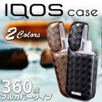 iQOS専用 レザーケース 網目模様 本革 アイコス カバー 新型 2.4 Plus対応 本体収納用 送料無料
