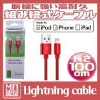 ライトニングケーブル 1m Apple認証(Made for iPhone取得) Lightning USBケーブル レッド 断線に強い高耐久な組み紐式