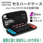 Nintendo Switch用セミハードケース グレー Joy-Con付けたまま収納可能 クールモバイルカンパニー