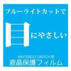 ニンテンドースイッチ Nintendo Switch 液晶保護フィルム ブルーライトカット クールモバイルカンパニー