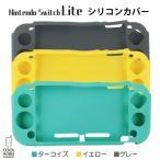 ニンテンドー スイッチライト シリコンケース 3色 Nintendo Switch Lite 保護ケース 耐衝撃 カバー シリコンカバー 任天堂 おすすめ