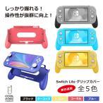 Nintendo Switch Lite ケース  ニンテンドースイッチライト グリップカバー Switch Lite ハンドル グリップ スタンドホルダー 滑り止め 着脱簡単 軽量