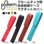 プルームテック用本体収納ケース マグネットカバー PloomTECH プルームテックケース 全4色 ペン型