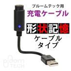 プルームテック専用 PloomTECH 本体 充電ケーブル 7cm 形状記憶ケーブルタイプ ブラック ploom tech ploomtech 送料無料