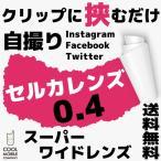 ���륫��� 0.4�� ���ޥ� ���ޡ��ȥե��� ������� Ķ���� ������� ��ñ ������ iPhone7 ���륫��� �磻�� SNS
