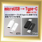 Type-C 変換 アダプタ microUSB端子 TYPE-C端子 変換アダプタ 充電 データ転送