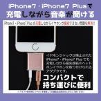 iPhone7・iPhone7 Plusで充電しながら音楽が聞けるアダプタ