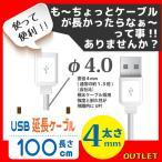 話題のスマホアプリにお勧め USBケーブル 延長用 1m クールモバイルカンパニー