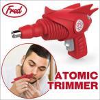 FRED フレッド アトミックトリマー ノーズ&イヤートリマー 鼻毛 カッター 耳毛 銃 宇宙 武器 面白 おもしろ アメリカ雑貨