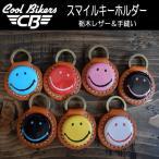 【7カラー】SMILE スマイル キーホルダーCOOLBIKERS ニコちゃん クールバイカーズ 真鍮リング 手縫い 日本製 オリジナル 栃木レザー