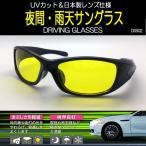 夜間/雨運転用 サングラス 日本製レンズ仕様 UVカット 視界良好 DRIVING SUNGLASSES ドライビンググラス DSS02