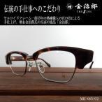 増永金治郎 セルロイドフレーム THE291 黒縁メガネ MK-015/C2