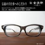 増永金治郎 セルロイドフレーム THE291 黒縁メガネ 日本製 MK-023/C7