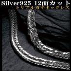 喜平ネックレス 12面トリプル 1.1Φ TGUNE800DI シルバーアクセ SV925 シルバー925 ロジウムコーティング 50cm/42g