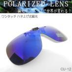 偏光 サングラス ワンタッチ クリップ式 メガネに取り付けるハネ上げ式の偏光サングラス 270C (CU-12)