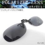 偏光 サングラス ワンタッチ クリップ式 メガネに取り付けるハネ上げ式の偏光サングラス 290B (CU-20)