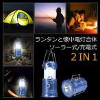 【訳あり特価】2WAY LED ランタン&懐中電灯 キャンプ ソーラー式/100V充電式/USB スマホ充電 アウトドア 地震/台風/停電 BL