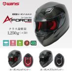 ショッピングFORCE ヘルメット フルフェイス A-FORCE エイ・フォース スーパースポーツ対応 カーボンヘルメット