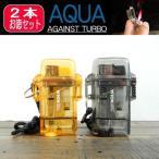 【お徳2本セット】ツインライト AQUA TURBO LIGHTER ターボライター AGAINST TURBO 風・水に強い イエロー&ブラック2本