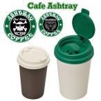 Cafe Ash カフェアッシュ 灰皿 アシュトレイ Ashtray 車用 ドリンクホルダー型 モカブラウン/ラテホワイト IQOS(アイコス)にも