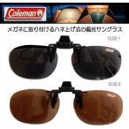 コールマン クリップオン 前掛け偏光サングラス ワンタッチ装着 CL02-1/CL02-2