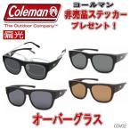 【送料無料】3色 メガネの上から Coleman コールマン オーバーグラス ウエリントン 偏光サングラス 非売品ステッカープレゼント COV02
