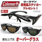 【送料無料】3色 メガネの上から Coleman コールマン オーバーグラス 偏光サングラス 跳ね上げ 非売品ステッカープレゼント COV03