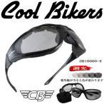 調光サングラス 色が変わる Polarized ゴーグル COOLBIKERS クールバイカーズ CB10000-5