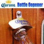 Corona Bottle Opener コロナ ボトルオープナー 栓抜き 面白おもしろグッズ アイアン鉄製 IRON