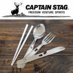 キャプテンスタッグ(CAPTAIN STAG) アウトドア用 キャンピング カトラリー セット(ナイフ/スプーン/フォーク/箸/ケース付)日本製