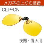 夜間/雨運転用 サングラス ワンタッチ クリップ式 メガネに取り付けるハネ上げ式 CU-15