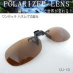 偏光 サングラス ワンタッチ クリップ式 メガネに取り