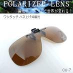 偏光 サングラス ワンタッチ クリップ式 メガネに取り付けるハネ上げ式の偏光サングラス CU-7 ブラウン