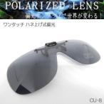 偏光 サングラス ワンタッチ クリップ式 メガネに取り付けるハネ上げ式の偏光サングラス CU-8 スモーク