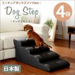 4段 ドッグステップ 小型犬用 犬用階段 登り用 上り